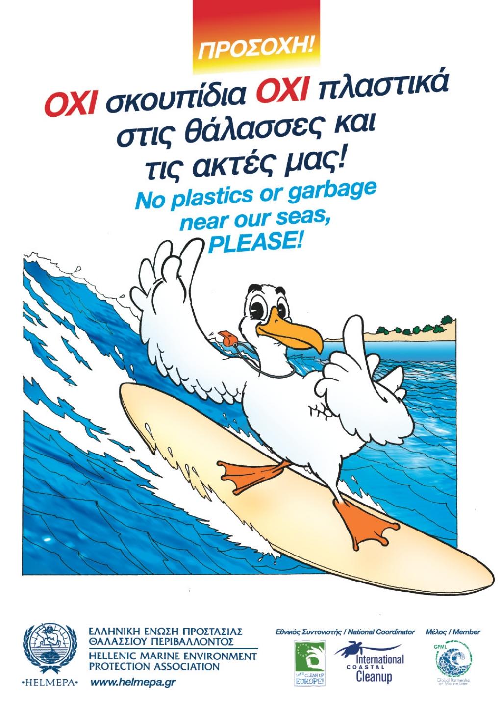 Παγκόσμια Ημέρα Περιβάλλοντος 2020:  Καιρός για τη Φύση (Time for Nature), χωρίς σκουπίδια και πλαστικά!