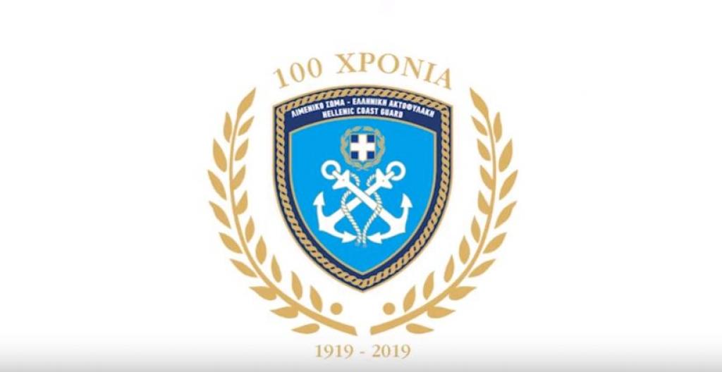 «Εμείς μένουμε στις Ελληνικές θάλασσες. Εσείς μένετε σπίτι»: Το μήνυμα των στελεχών του Λ.Σ.-ΕΛ.ΑΚΤ.