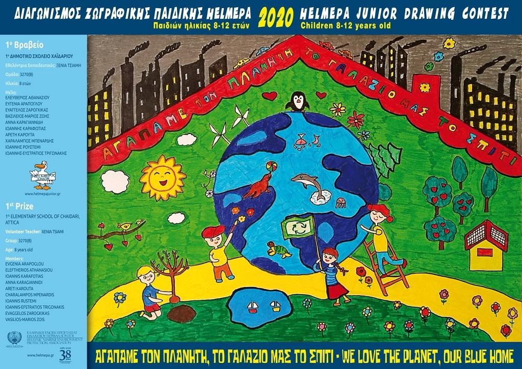 Τα Μέλη της Παιδικής HELMEPA δείχνουν την αγάπη τους στη Γη!