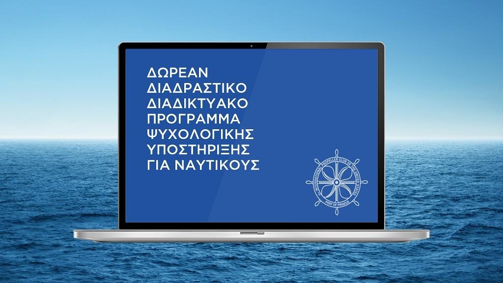 Το Propeller Club Πειραιά αναλαμβάνει δράσεις στήριξης της ελληνικής ναυτιλιακής κοινότητας.