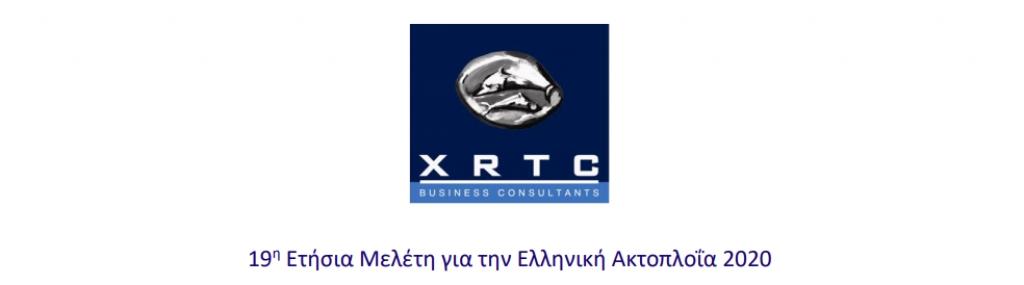 """Ετήσια Μελέτη για την Ελληνική Ακτοπλοΐα: """"Συνυπευθυνότητα και ρεαλισμός οι προϋποθέσεις για την αντιμετώπιση της νέας πραγματικότητας"""""""