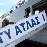 ΑΤΛΑΣ Ι: Νέο πλοίο στο Πολεμικό Ναυτικό