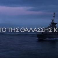Εθνική παλιγγενεσία και θαλάσσια ισχύς των Ελλήνων